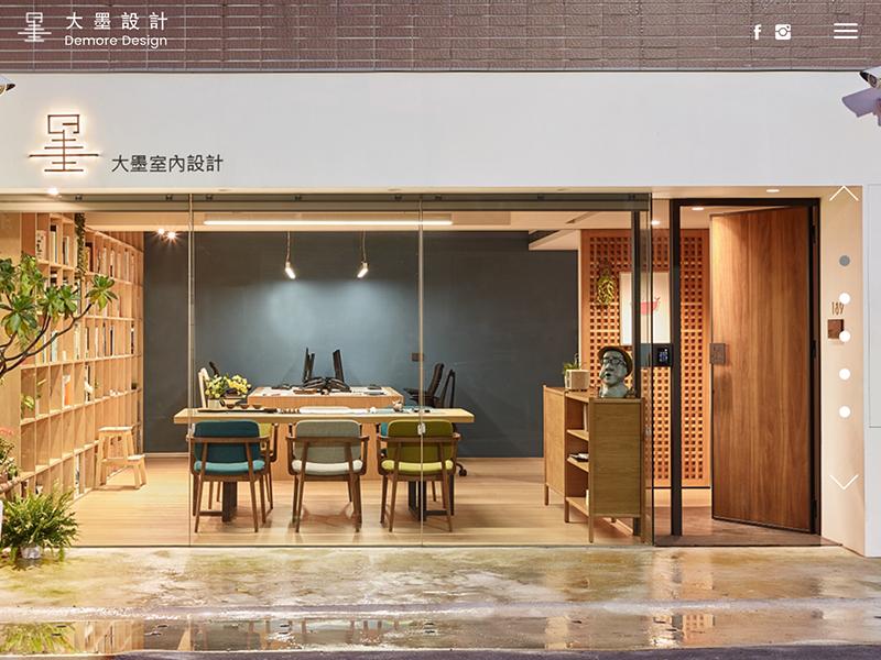 網頁設計|網站設計案例, 大墨室內裝修設計有限公司