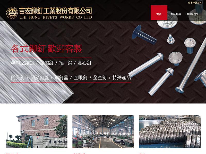 網頁設計|網站設計案例, 吉宏鉚釘工業股份有限公司