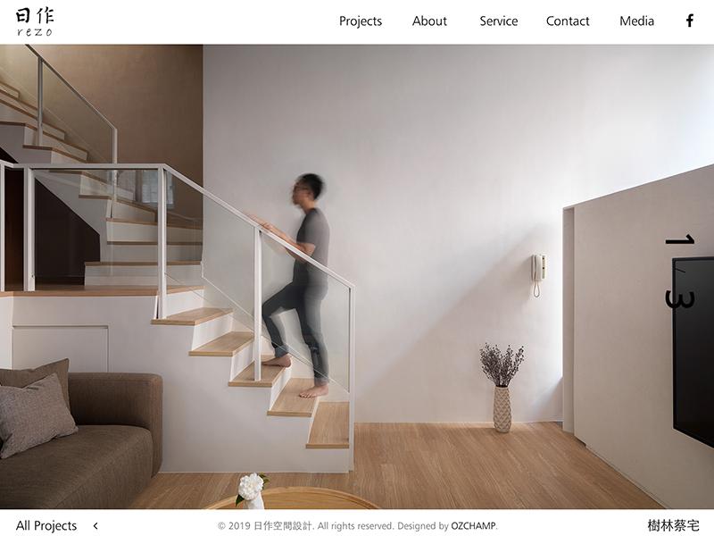 網頁設計|網站設計案例, 日作空間設計