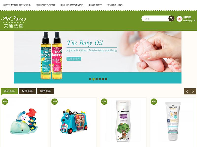 網頁設計|網站設計案例, 艾迪法亞
