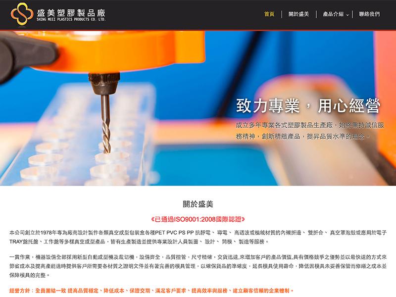 網頁設計|網站設計案例, 盛美塑膠製品