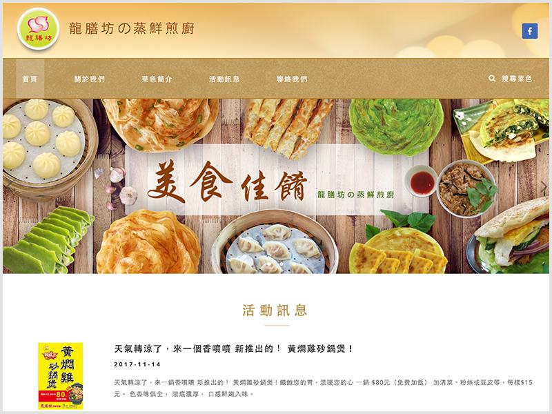 網頁設計|網站設計案例, 龍膳坊の蒸鮮煎廚