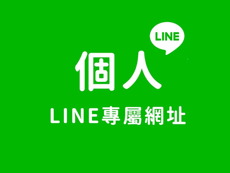 網站設計|網頁設計公司|取得個人LINE專屬網址教學