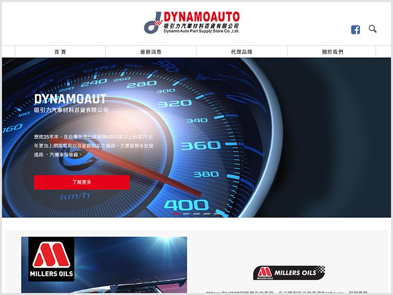 網頁設計|網站設計案例, 吸引力汽車材料百貨有限公司