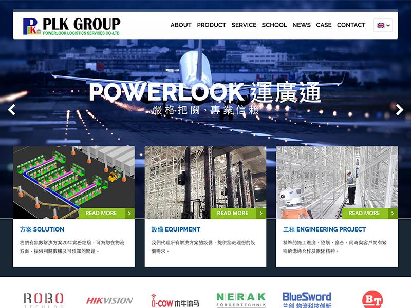 網頁設計|網站設計案例, 運廣通股份有限公司