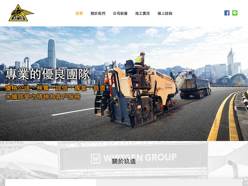 網頁設計|網站設計案例, 玖造工程有限公司