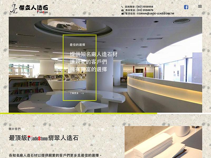 網頁設計|網站設計案例, 傑立國際實業有限公司
