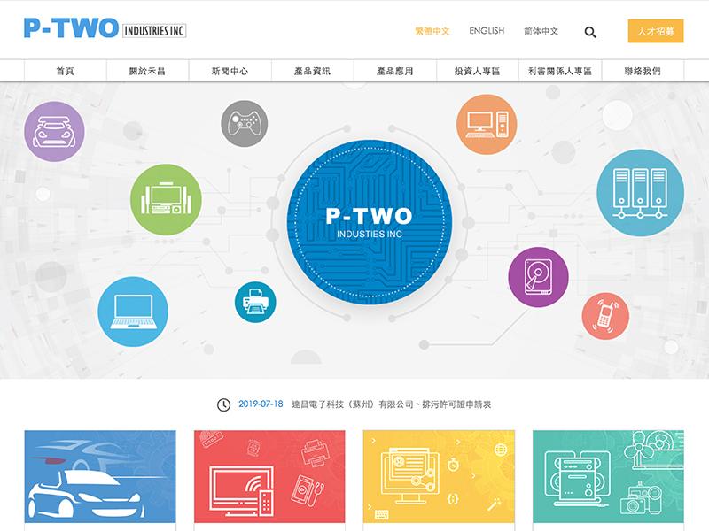 網頁設計|網站設計案例, 禾昌興業股份有限公司