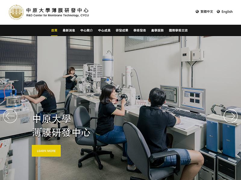 網頁設計|網站設計案例, 中原大學薄膜研發中心