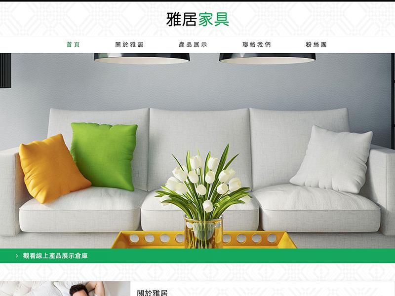 網頁設計|網站設計案例, 雅居家具