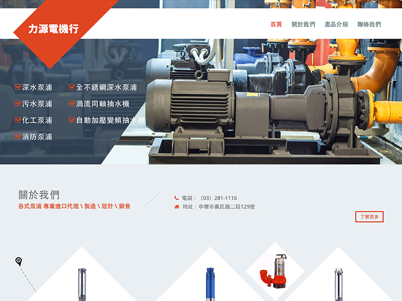 網頁設計|網站設計案例, 力源電機行
