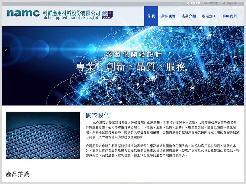 網頁設計|網站設計案例, 利群應用材料股份有限公司