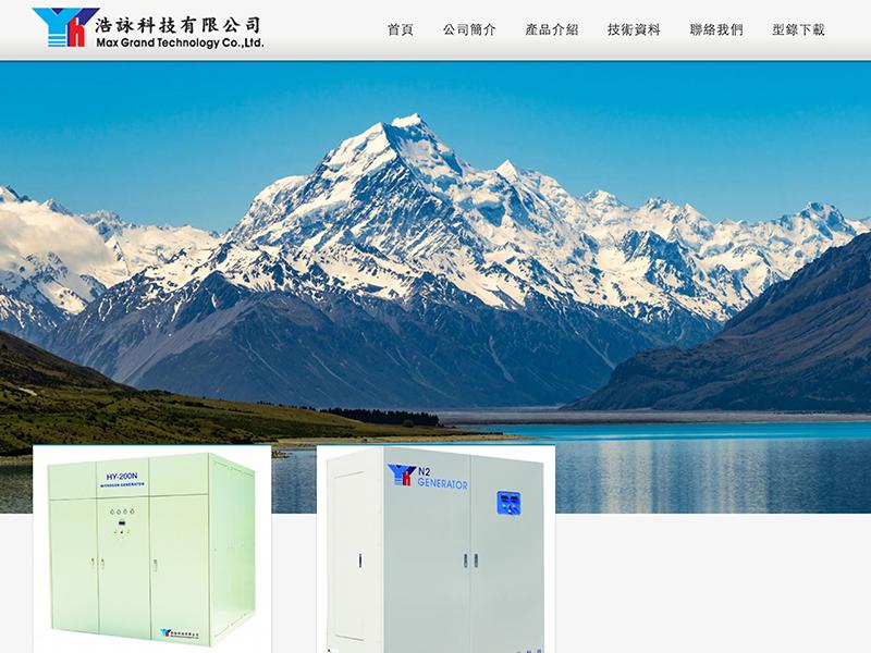 網頁設計|網站設計案例, 浩詠科技有限公司