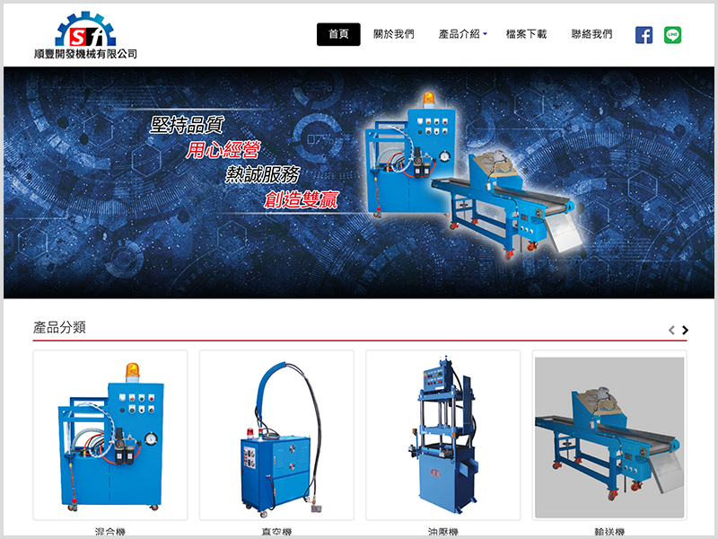 網頁設計|網站設計案例, 順豐開發機械有限公司