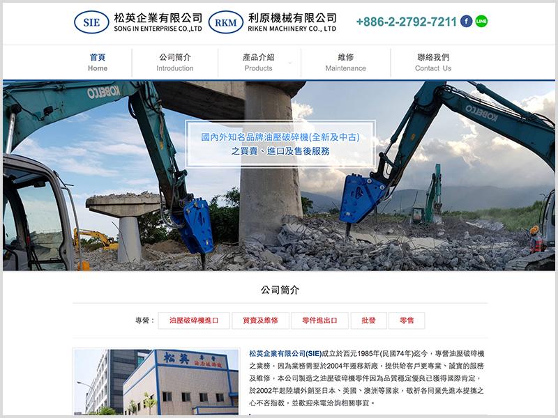 網頁設計|網站設計案例, 松英企業有限公司