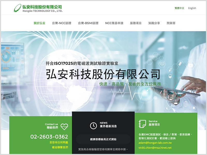 網頁設計|網站設計案例, 弘安科技股份有限公司