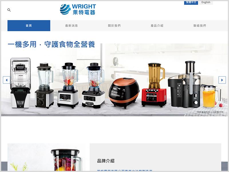 網頁設計|網站設計案例, 萊特電器有限公司