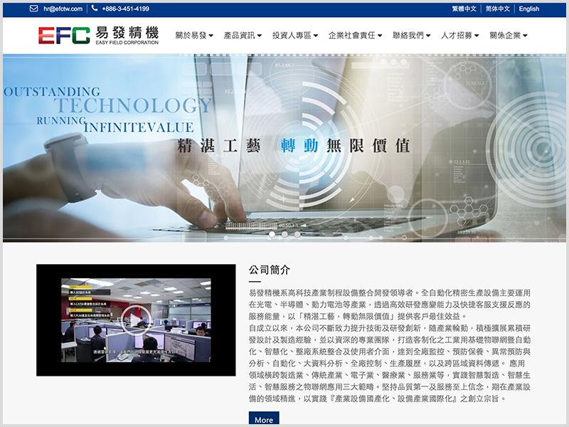 網頁設計|網站設計案例, EFC易發精機股份有限公司