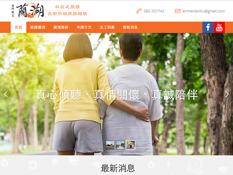網頁設計|網站設計案例, 金門縣立蘭湖社區式長期照顧服務機構