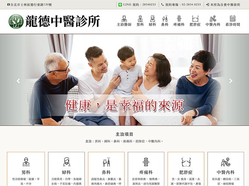 網頁設計|網站設計案例, 龍德中醫診所