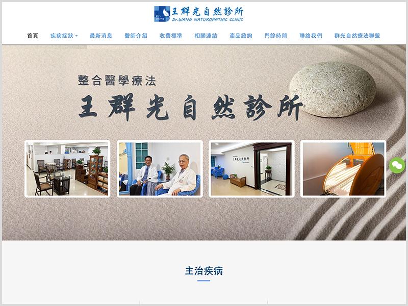 網頁設計|網站設計案例, 王群光自然診所