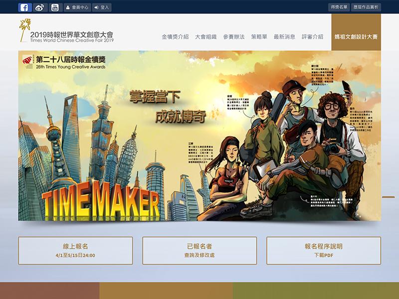 網頁設計|網站設計案例, 2019時報世界華文創意大會