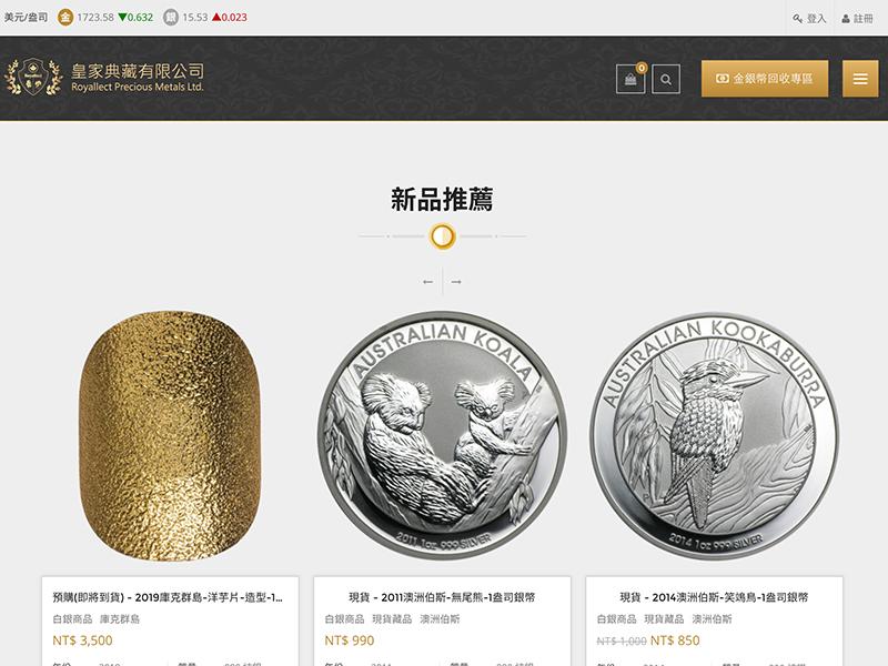 網頁設計|網站設計案例, 皇家典藏有限公司