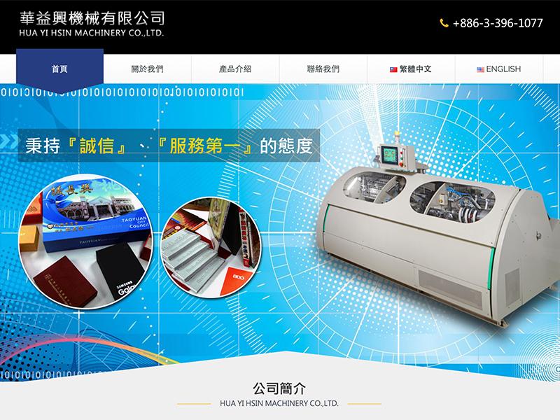 網頁設計|網站設計案例, 華益興機械有限公司