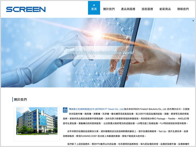 網頁設計|網站設計案例, 台灣迪恩士先端科技(股)公司