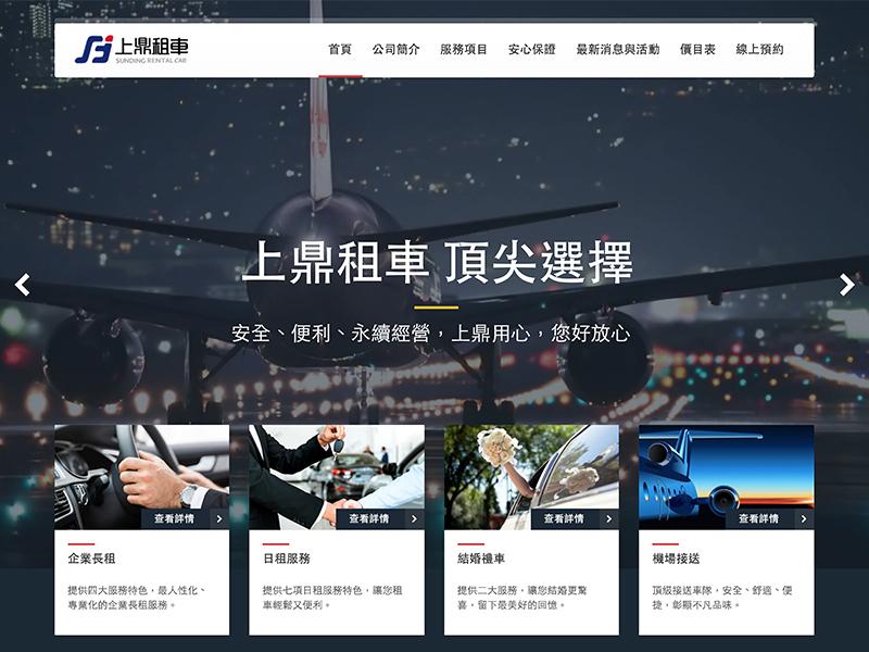 網頁設計|網站設計案例, 上鼎租車