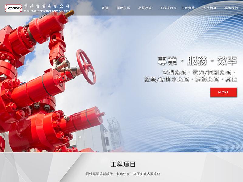 網頁設計|網站設計案例, 承禹實業有限公司