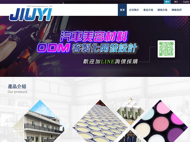 網頁設計|網站設計案例, 玖宜有限公司