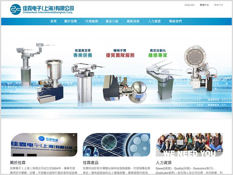 網頁設計|網站設計案例, 佳霖電子(上海)