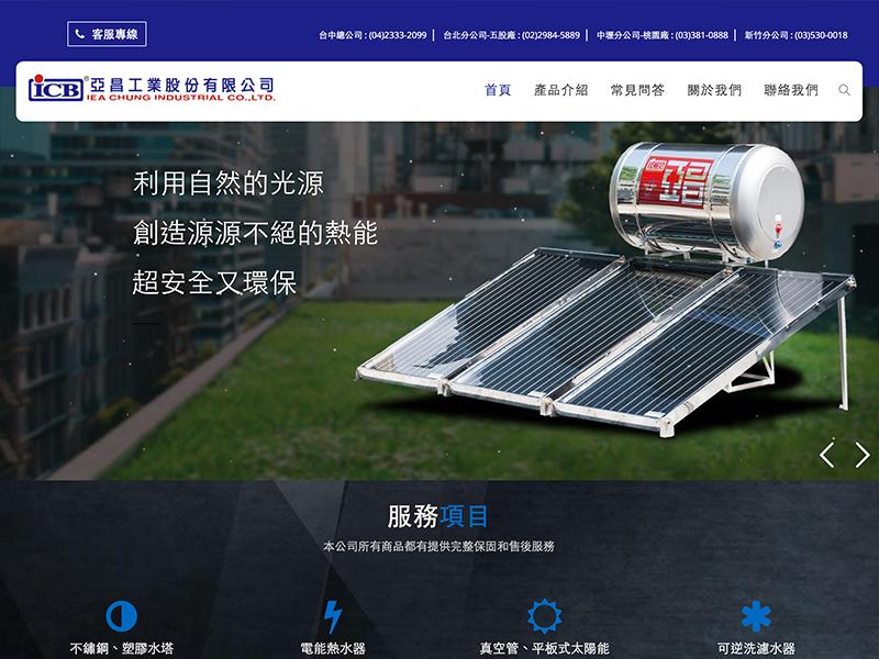 網頁設計|網站設計案例, 亞昌工業股份有限公司