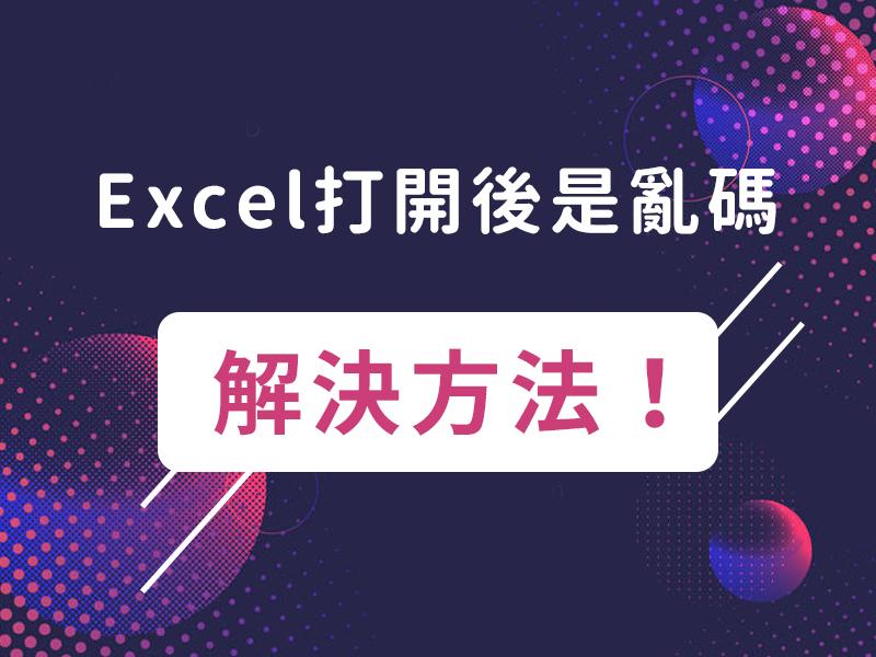 網站設計|網頁設計公司|Excel打開後是亂碼,該怎麼辦呢?