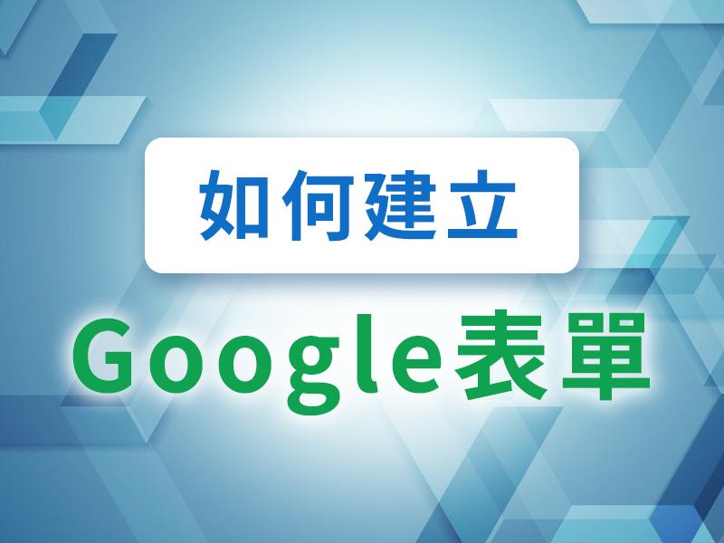 網站設計|網頁設計公司|如何建立Google表單