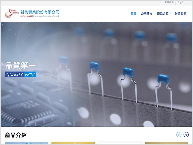 網頁設計|網站設計案例, 新杭實業股份有限公司