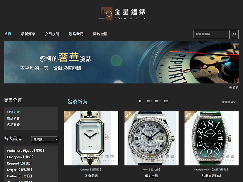 網頁設計|網站設計案例, 金星鐘錶