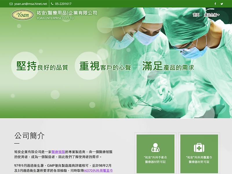 網頁設計|網站設計案例, 祐安企業有限公司