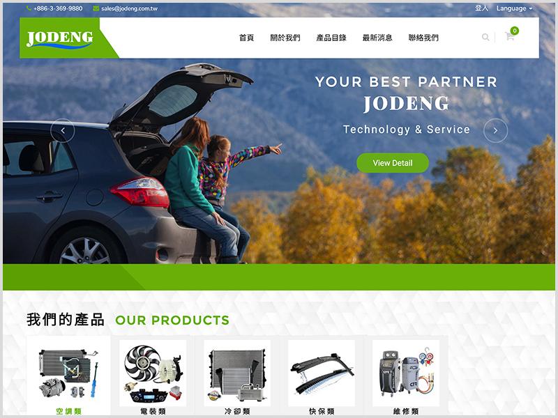 網頁設計|網站設計案例, 杰鐙實業有限公司