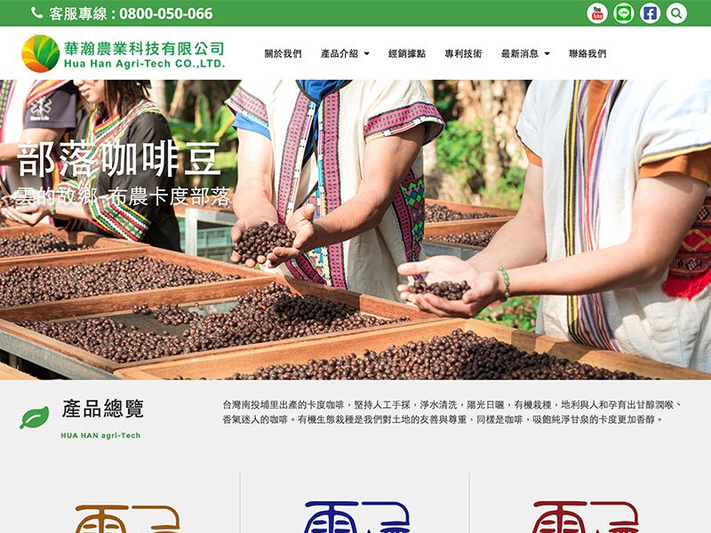 網頁設計|網站設計案例, 華瀚農業科技有限公司