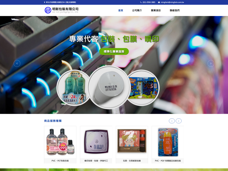 網頁設計|網站設計案例, 明新包裝有限公司