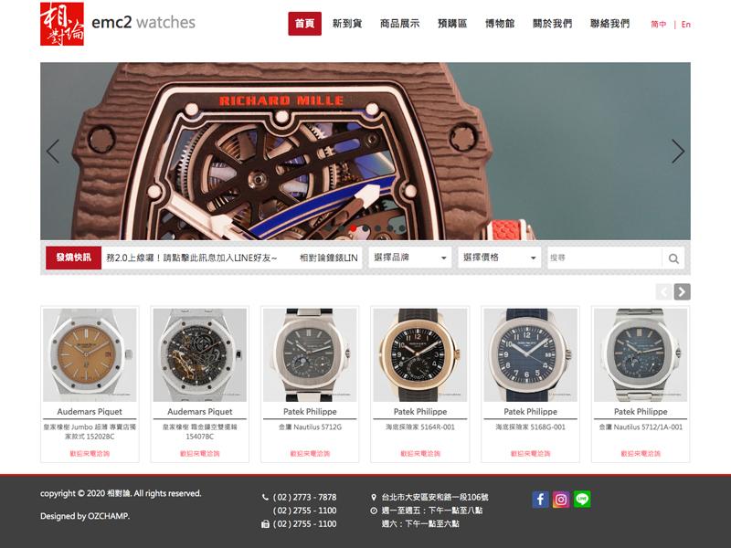 網頁設計|網站設計案例, 相對論鐘錶