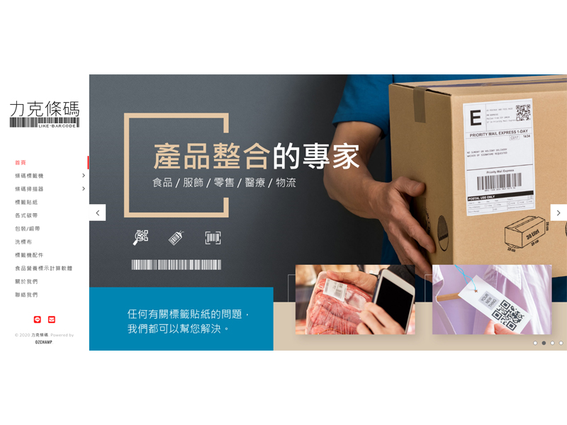 網頁設計|網站設計案例, 力克條碼LIKE-BARCODE Co., Ltd.