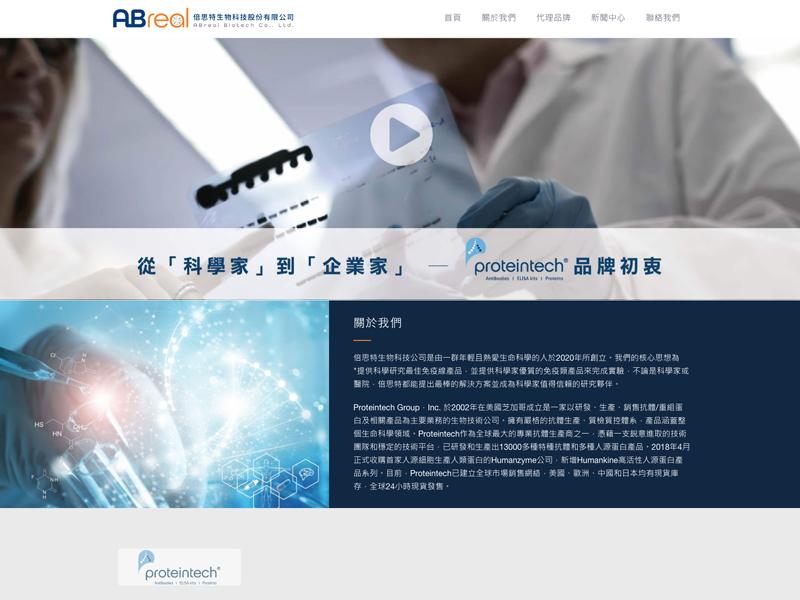 網頁設計|網站設計案例, 倍思特生物科技股份有限公司