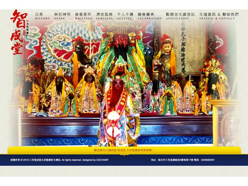 網頁設計|網站設計案例, 三芝智成堂文武聖廟