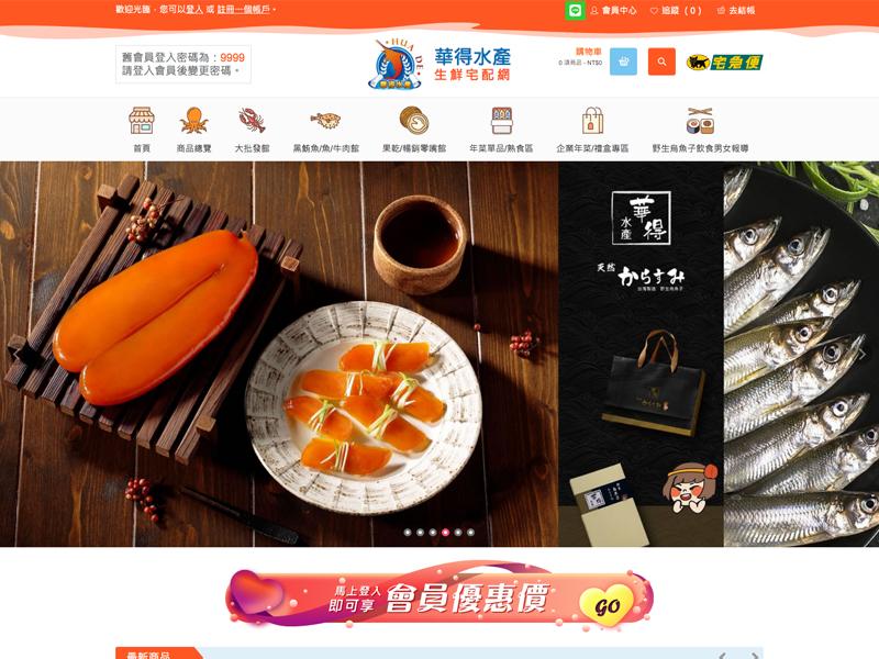 網頁設計|網站設計案例, 華得水產