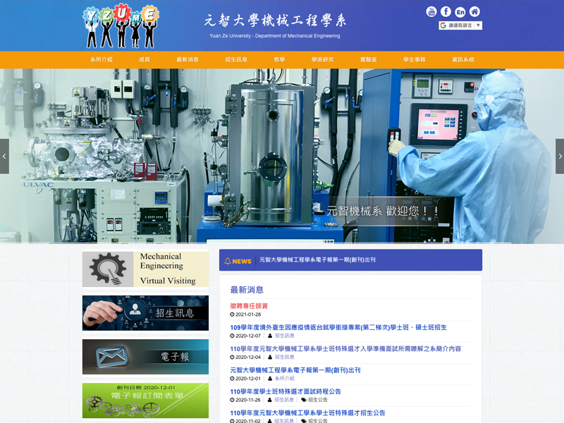 網頁設計|網站設計案例, 元智機械系