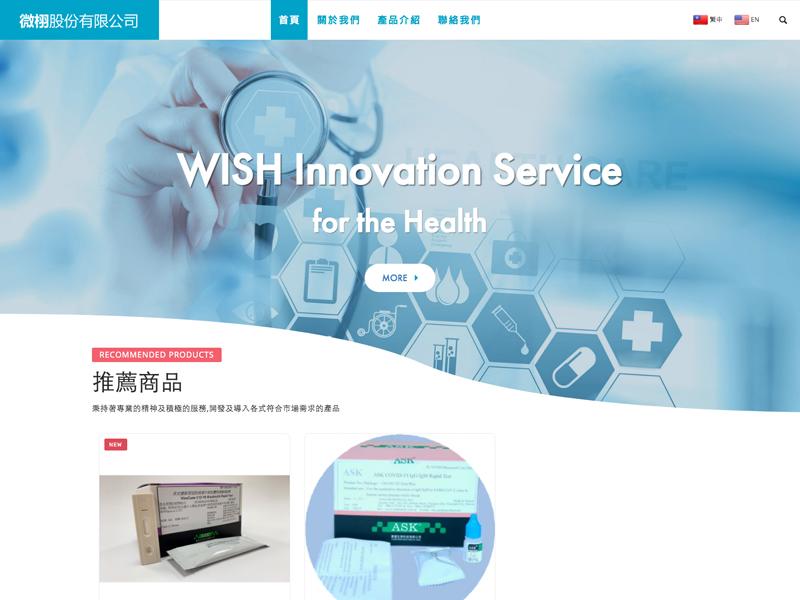 網頁設計|網站設計案例, 微栩股份有限公司
