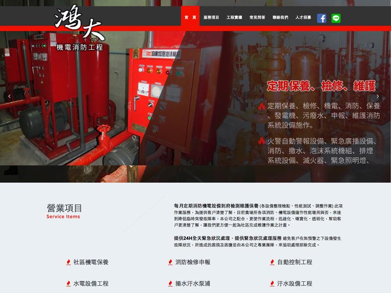 網頁設計|網站設計案例, 鴻大機電消防工程
